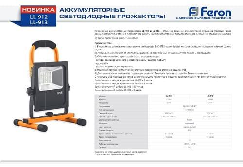 Инструкция по аккумуляторному прожектору